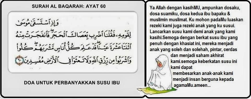 Rahsia Ayat 60 Surah Al Baqarah Untuk Ibu Menyusu